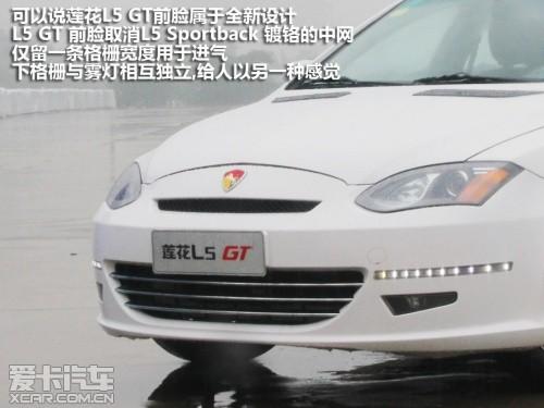 莲花汽车 2013款莲花L5