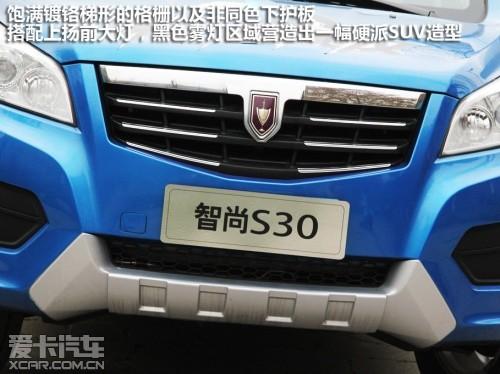 2013款智尚S30
