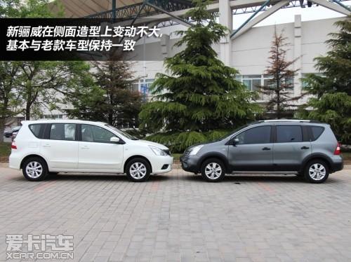 依旧轻松自在 骊威老车主体验新车型