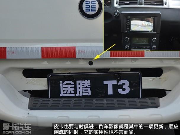 恒天汽车途腾T3