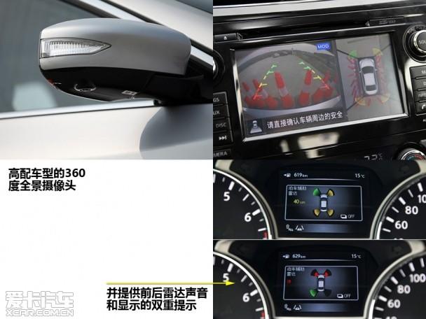 东风日产2013款天籁高清图片