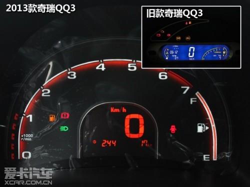 有新变化 实拍图解2013款奇瑞QQ3高清图片