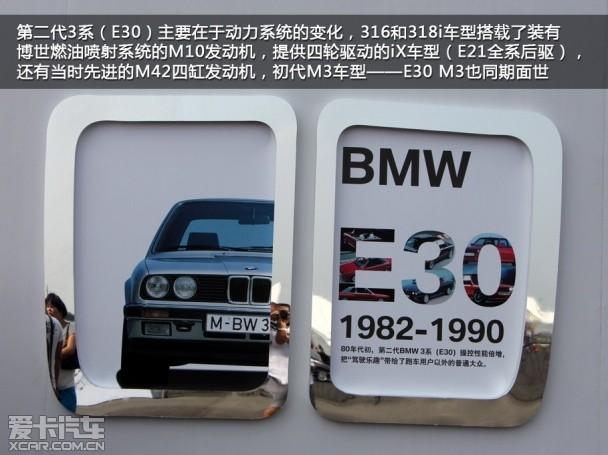 BMW 3行动;宝马;3系嘉年华;