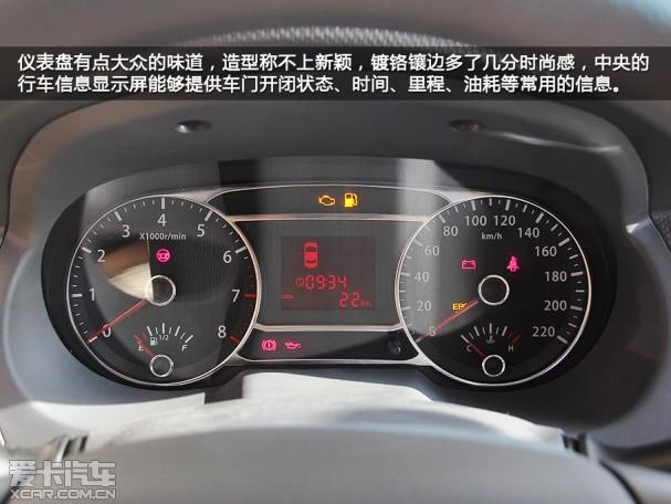 江淮汽车2013款和悦a30高清图片