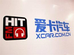 爱卡汽车&HitFM强强联手 嗨爆车展现场