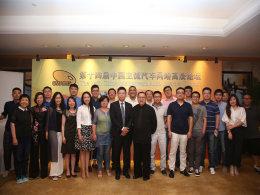 第十四届中国主流汽车网络高层论坛图片