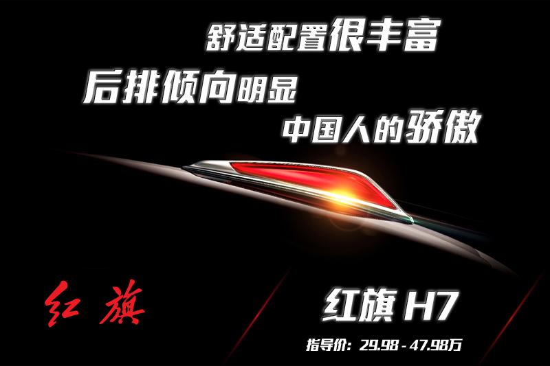 红旗H7 2013款-图片说车