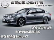 中华图片说车