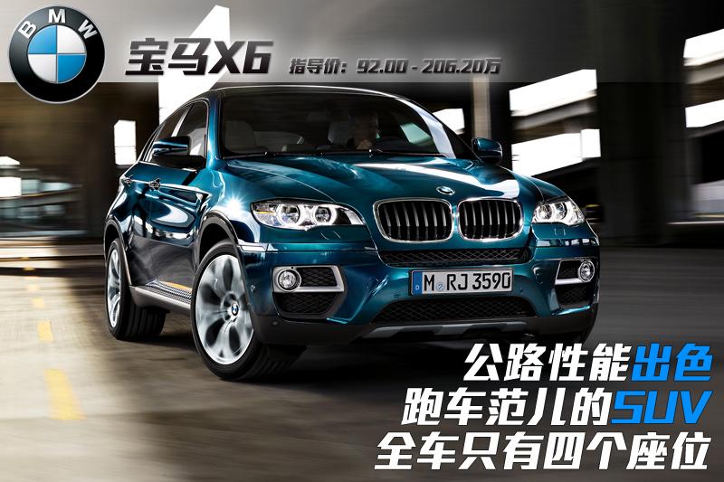 宝马X6 2013款-图片说车