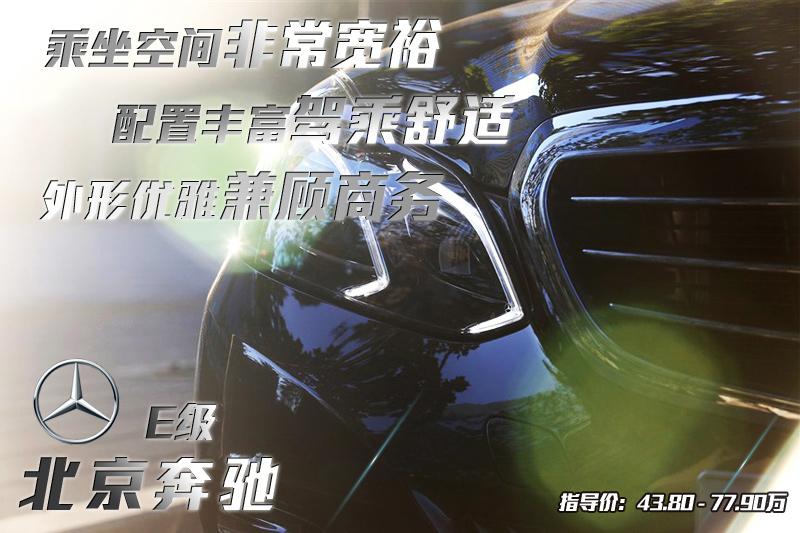 奔驰E级 2014款-图片说车