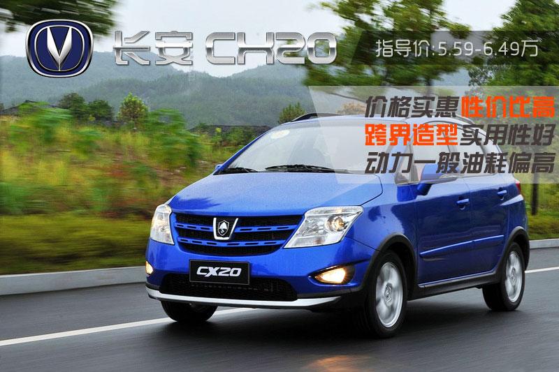 长安CX20 2014款-图片说车