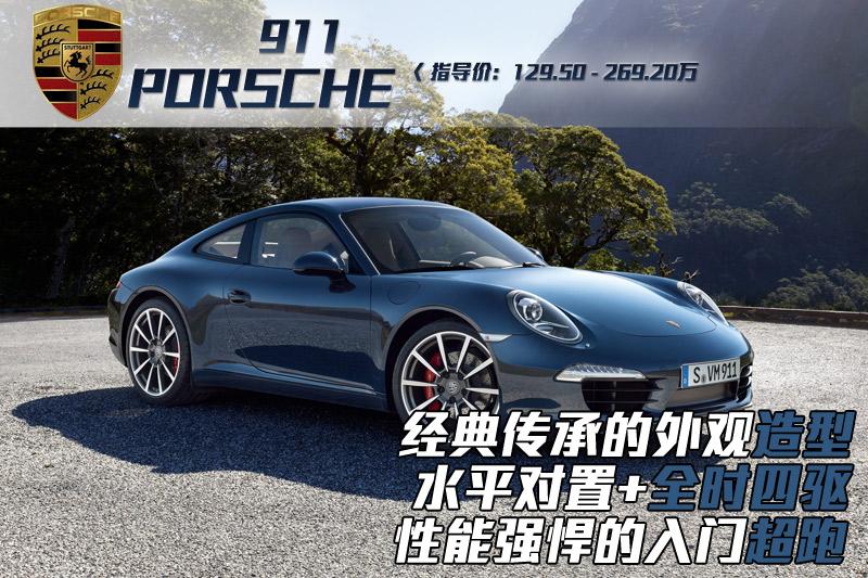 911 2014款-图片说车