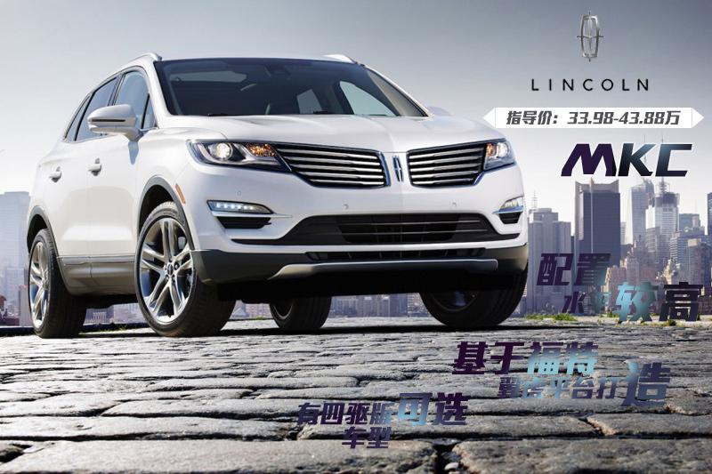 林肯MKC 2014款-图片说车