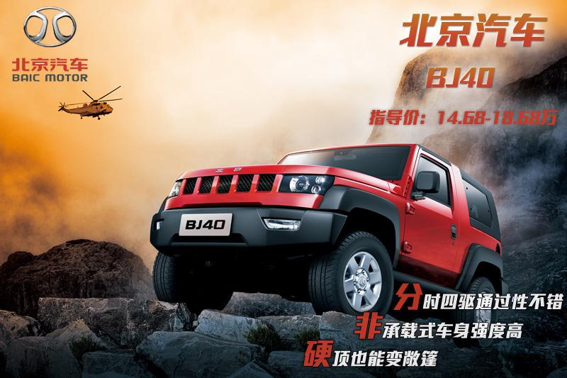 北京BJ40 2014款-图片说车