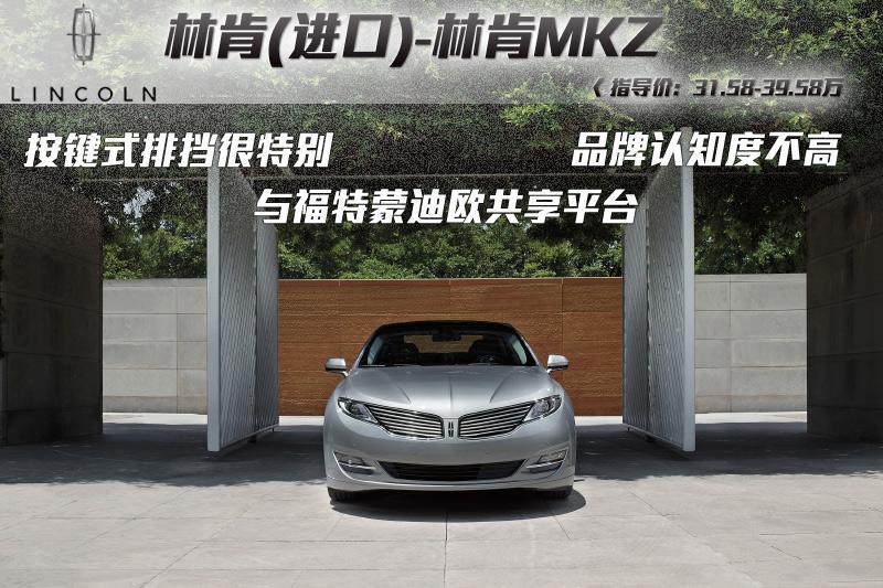 林肯MKZ 2014款-图片说车