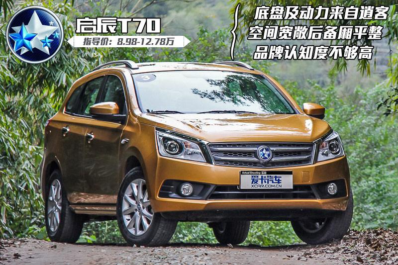 启辰T70 2015款-图片说车