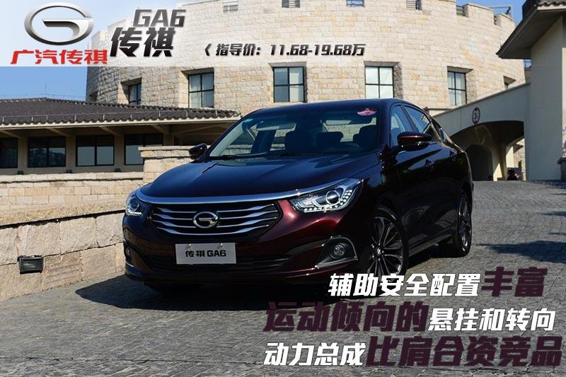 传祺GA6 2015款-图片说车