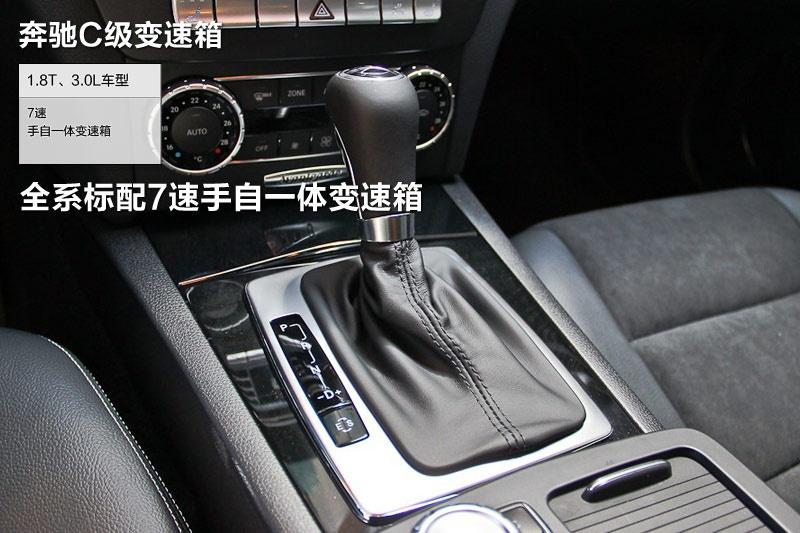 奔驰C级 2013款-变速箱(<em>17</em>/100)