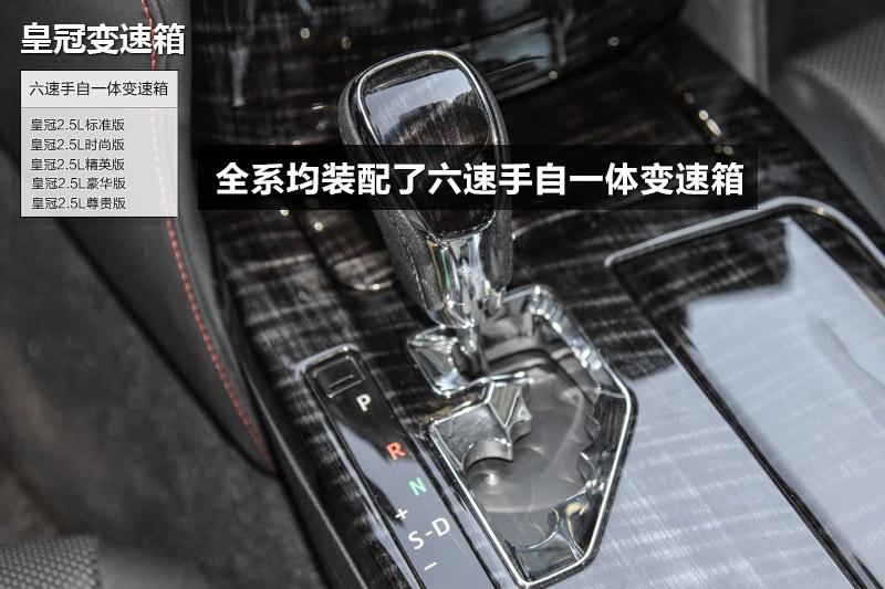 皇冠2015款-变速箱(12/173)图片