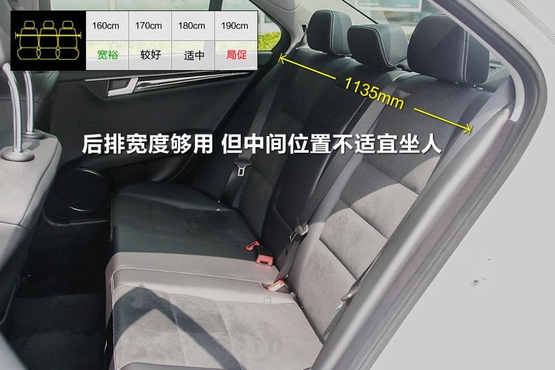 奔驰C级 2013款-实测空间(<em>25</em>/100)