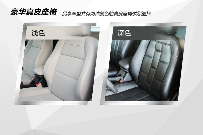 世嘉三厢 2013款-座椅类型(19/82)