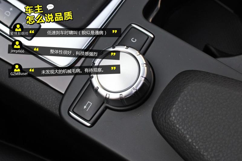 奔驰C级 2013款-网友口碑(<em>41</em>/100)