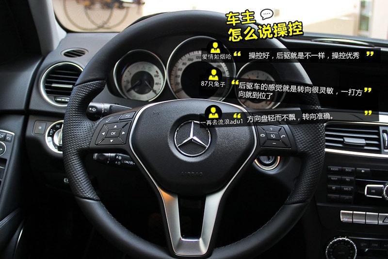 奔驰C级 2013款-网友口碑(<em>37</em>/100)