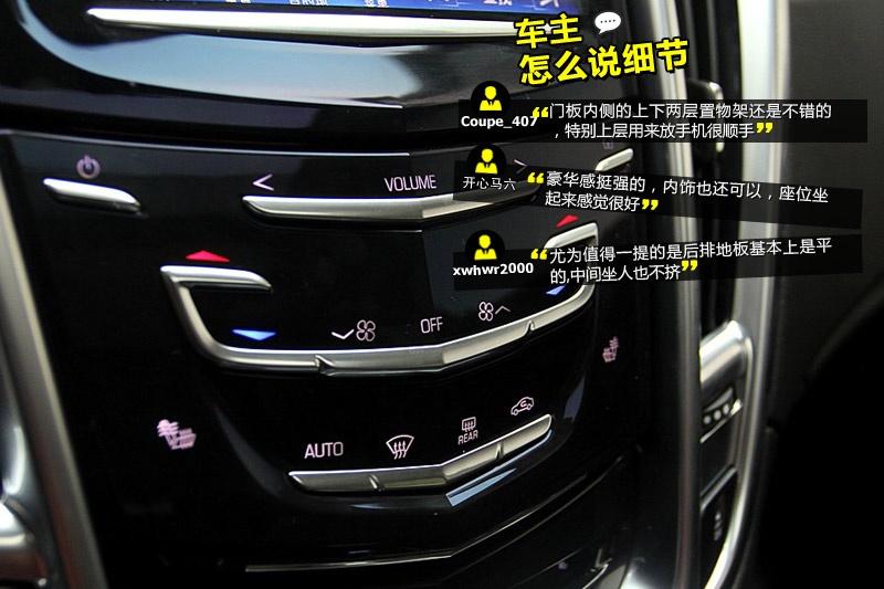 凯迪拉克SRX 2013款-网友口碑(<em>46</em>/89)