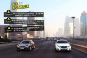 奔驰E级2014款车身缩略图