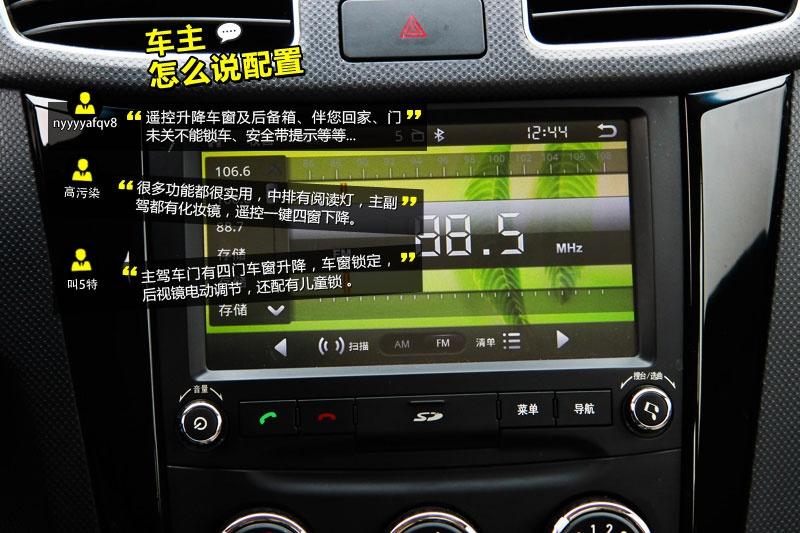 五菱宏光 2014款-网友口碑(<em>26</em>/38)