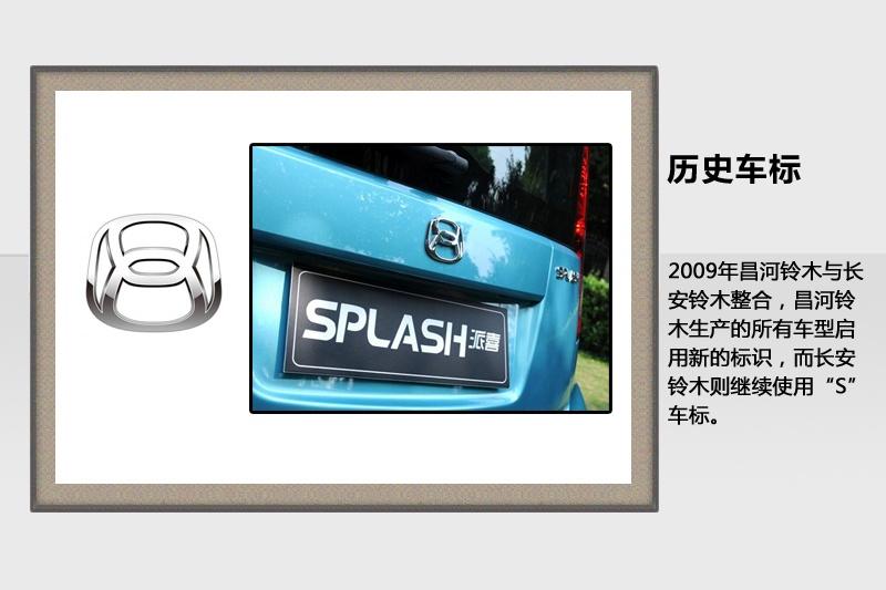 姆尼2015款车标故事 79 铃木 图片说车高清图片