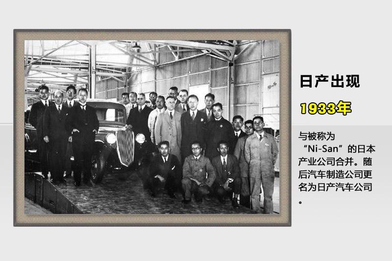 日产-历史回顾(<em>69</em>/99)