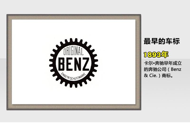 奔驰-车标故事(<em>93</em>/100)