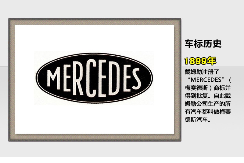 奔驰-车标故事(<em>96</em>/100)