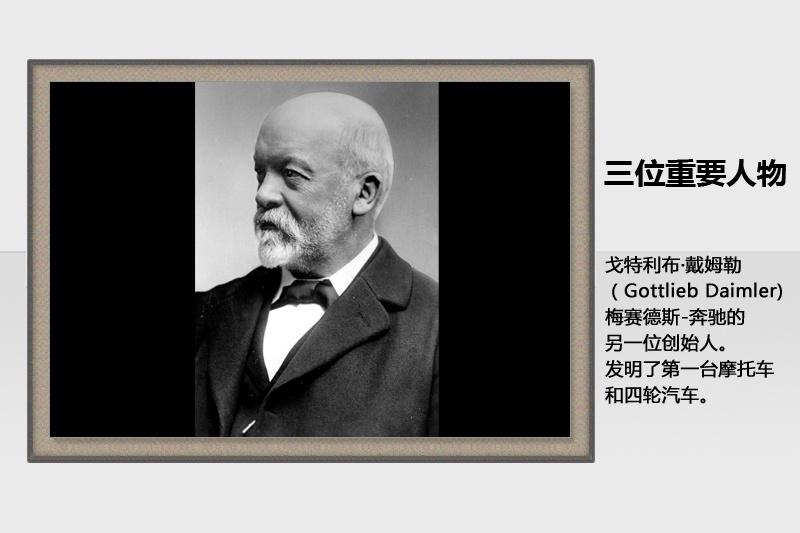 奔驰-历史回顾(<em>65</em>/100)
