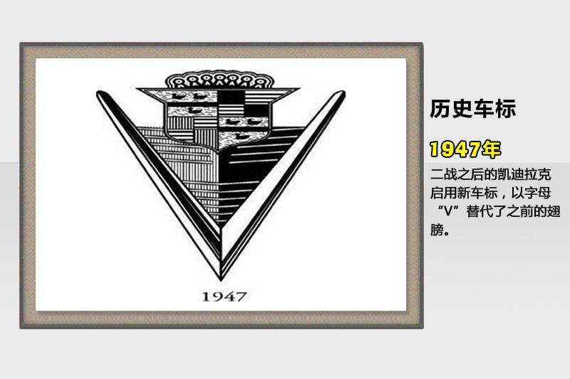 凯迪拉克-车标故事(<em>85</em>/89)
