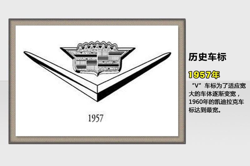 凯迪拉克-车标故事(86/89)图片