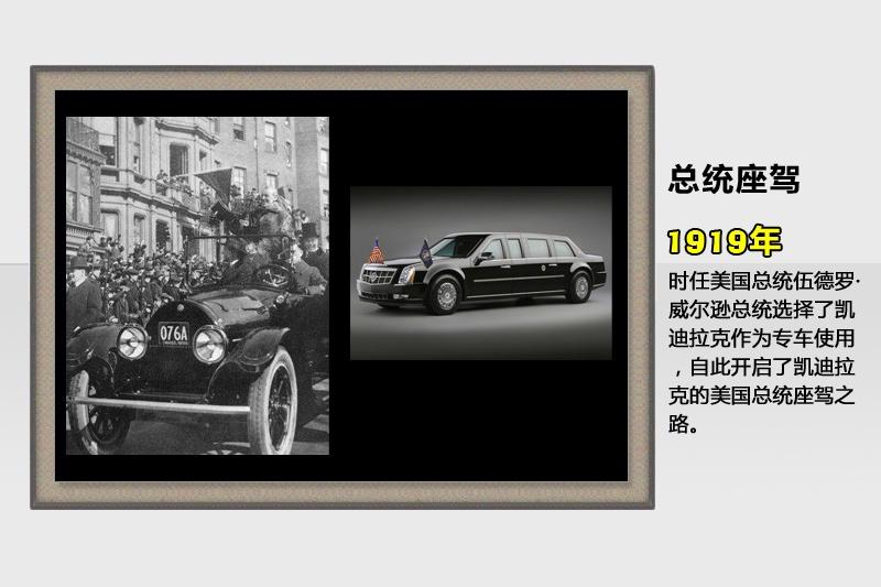 凯迪拉克-历史回顾(<em>68</em>/89)