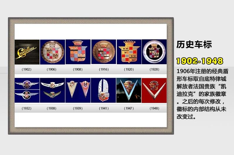 凯迪拉克-车标故事(<em>80</em>/89)
