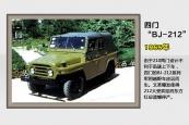 北京BJ402014款车身缩略图