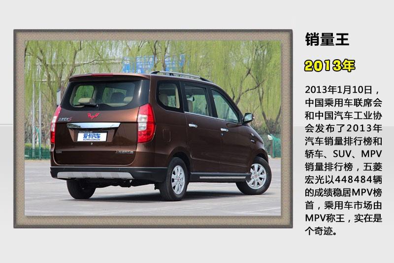 五菱宏光-历代车型(<em>36</em>/38)