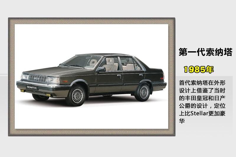 索纳塔八-历代车型(<em>46</em>/79)