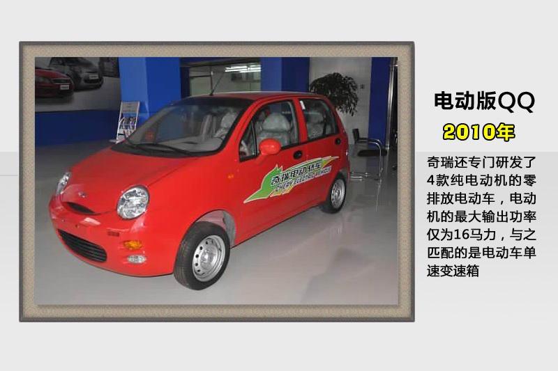 奇瑞QQ2013款历代车型 36 奇瑞 图片说车高清图片