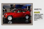 宝马X62013款车身缩略图