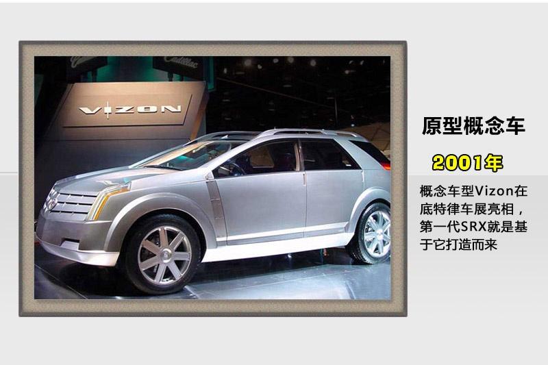 凯迪拉克SRX-历代车型(<em>50</em>/89)