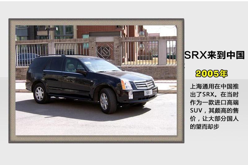 凯迪拉克SRX-历代车型(<em>52</em>/89)