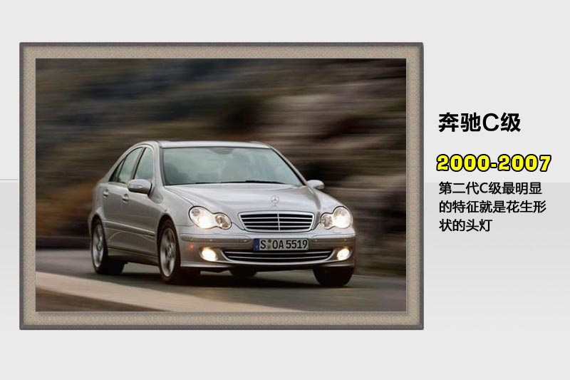 奔驰C级-历代车型(<em>54</em>/100)