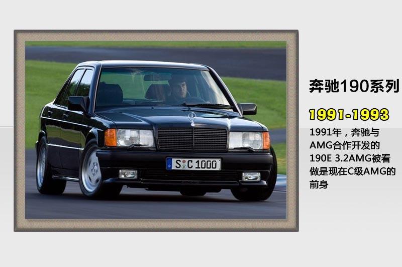 奔驰C级-历代车型(<em>50</em>/100)