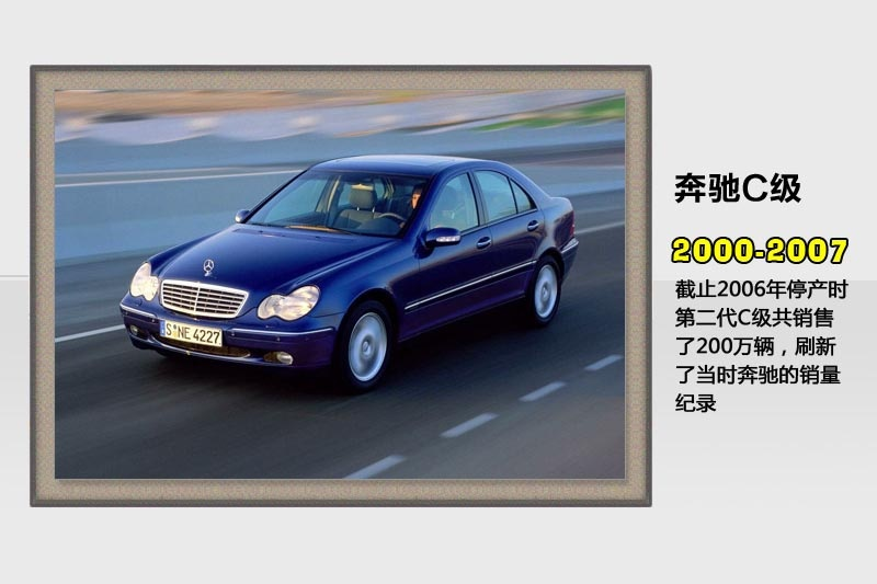 奔驰C级-历代车型(<em>56</em>/100)
