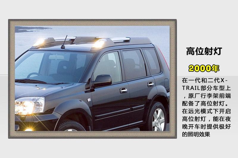奇骏-历代车型(<em>47</em>/99)